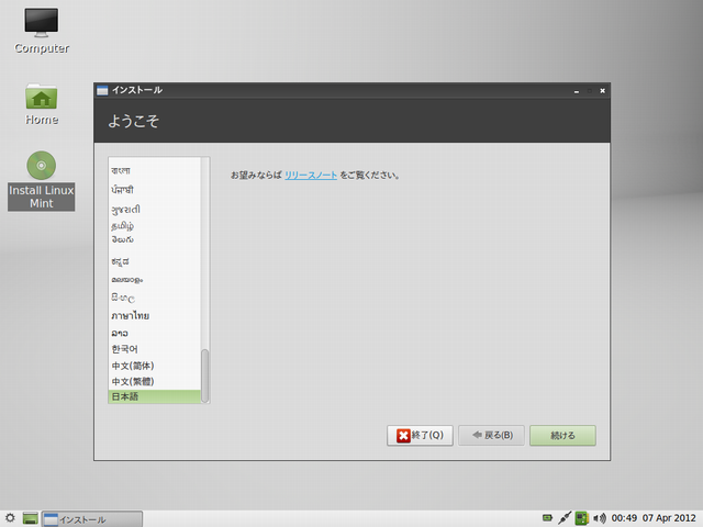 install-linuxmint-lxde-03.png(105624 byte)