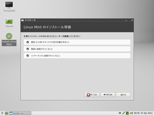install-linuxmint-lxde-04.png(112417 byte)