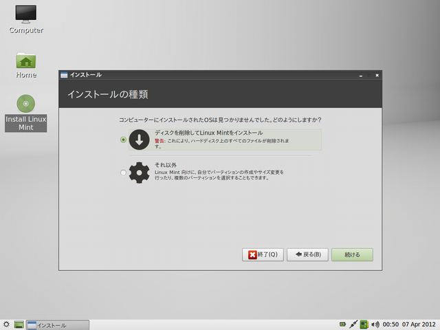 install-linuxmint-lxde-05.png(127642 byte)