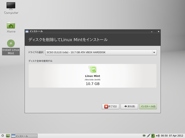 install-linuxmint-lxde-06.png(129555 byte)