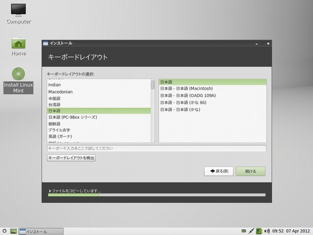 install-linuxmint-lxde-08.png(128847 byte)