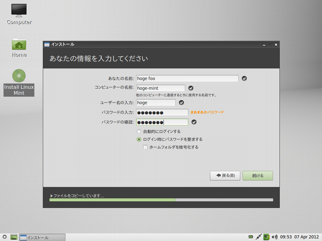 install-linuxmint-lxde-09.png(129175 byte)