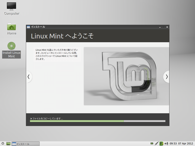 install-linuxmint-lxde-10.png(171095 byte)