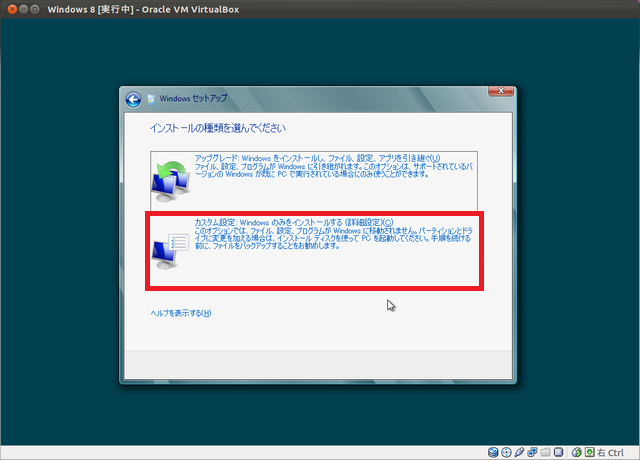 install-win8-07.png(111303 byte)