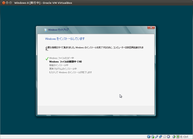 install-win8-09.png(66920 byte)