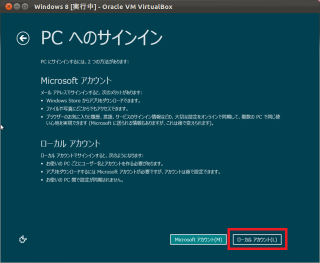 install-win8-13a.png(138487 byte)