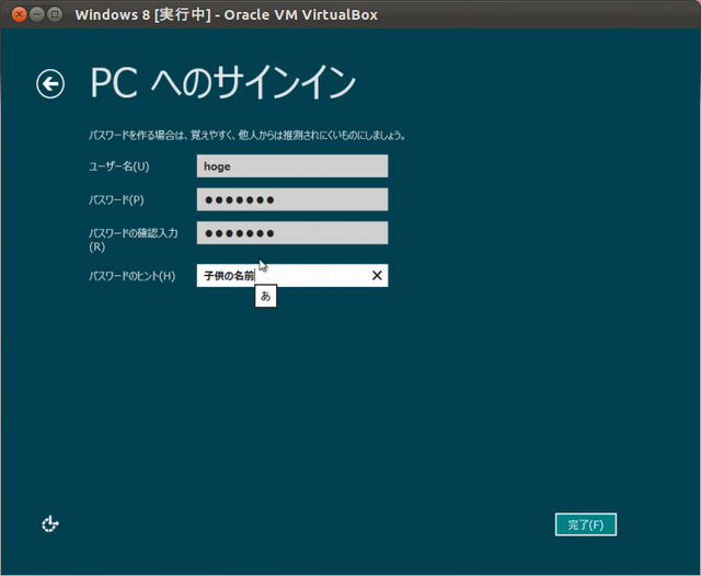 install-win8-14a.png(61061 byte)
