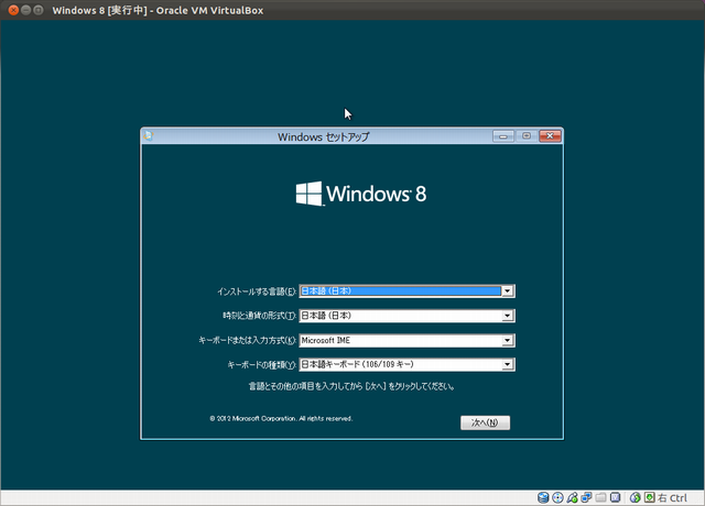 install-windows8-04.png(57135 byte)