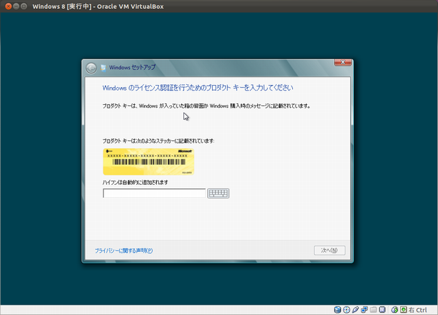 install-windows8-05.png(82620 byte)