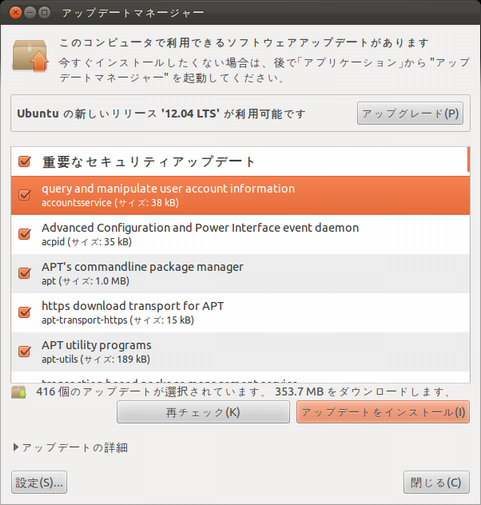 ubuntu-update.png(143307 byte)