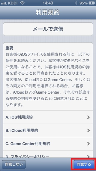 update2ios7-05.jpg(62877 byte)