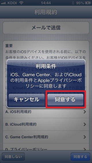 update2ios7-06.jpg(58784 byte)