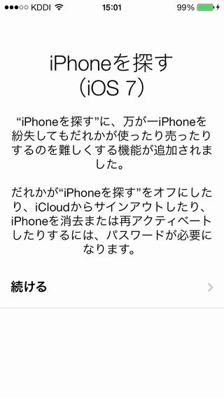 update2ios7-14.jpg(46363 byte)