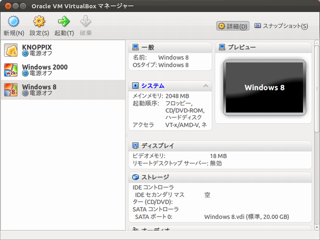 virtualbox-13.png(140661 byte)